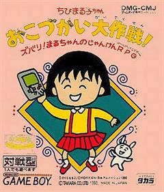 Chibi Maruko-chan: Okozukai Daisakusen
