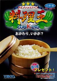Gourmet Battle Quiz Ryohrioh CooKing