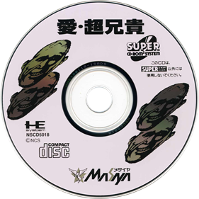 Ai Chou Aniki - Disc