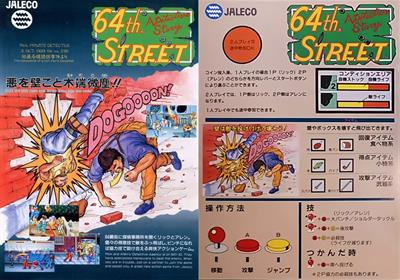 64th. Street: A Detective Story - Arcade - Marquee