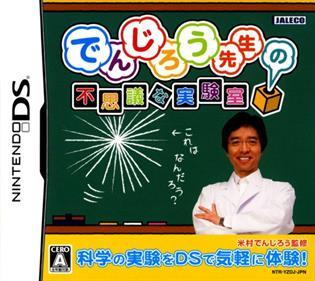 Denjirou Sensei no Fushigi na Jikkenshitsu
