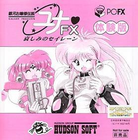Ginga Ojousama Densetsu Yuna FX: Special Edition