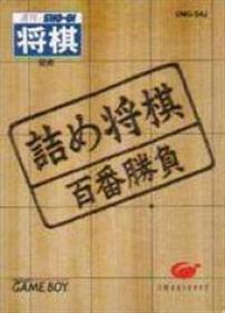Tsumeshougi: Hyakuban Shoubu
