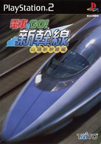 Densha de Go! Shinkansen: Sanyou Shinkansen-hen
