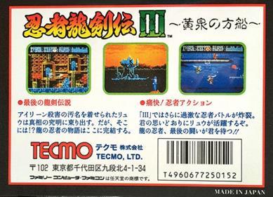 Ninja Gaiden III: The Ancient Ship of Doom - Box - Back