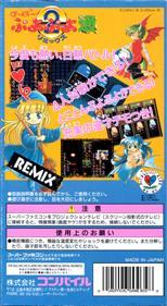 Super Puyo Puyo 2: Remix - Box - Back