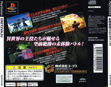 Evil Zone - Box - Back