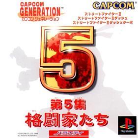 Capcom Generation: Dai 5 Shuu Kakutouka Tachi