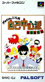 Gambler Jiko Chuushinha: Mahjong Kouisen