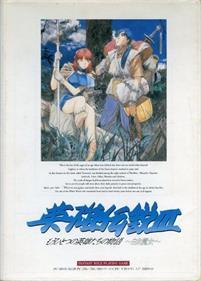 The Legend of Heroes III: Shiroki Majo