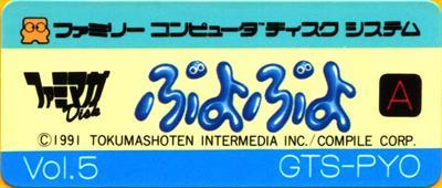 Famimaga Disk Vol. 5: Puyo Puyo - Cart - Front