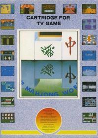 The Mahjong World: Ma Que Shi Jie