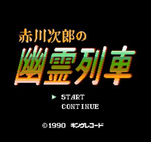 Akagawa Jirou no Yuurei Ressha - Screenshot - Game Title