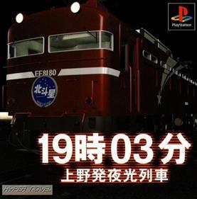 19 ji 03 pun Ueno Hatsu Yakou Ressha