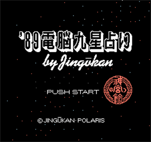'89 Dennou Kyuusei Uranai - Screenshot - Game Title