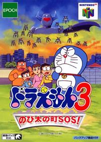 Doraemon 3: Nobita no Machi SOS!