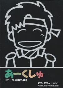 Arcush: Kagerou no Jidai o Koe te