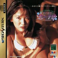 Angel Paradise Vol. 1: Sakaki Yuko: Koi no Yokan in Hollywood