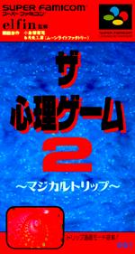 The Shinri Game 2: Magical Trip