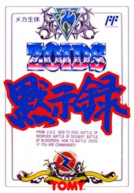 Zoids: Mokushiroku