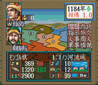 Genghis Khan II: Clan of the Gray Wolf - Screenshot - Gameplay