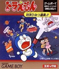 Doraemon: Taiketsu HimitsuDougu!!