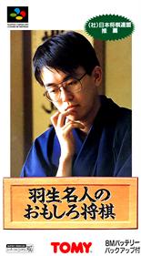 Habu Meijin no Omoshiro Shogi