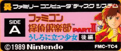 Famicom Tantei Club Part II: Ushiro ni Tatsu Shoujo - Kouhen - Cart - Front