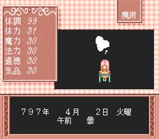 Albaria no Otome - Screenshot - Gameplay