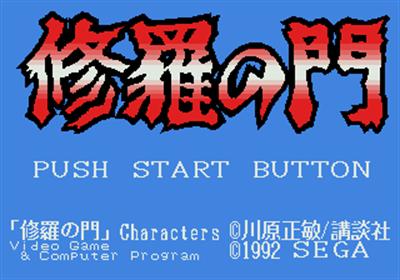 Shura no Mon - Screenshot - Game Title