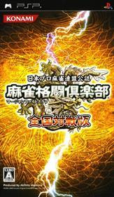 Mahjong Fight Club: Zenkoku Taisen Ban