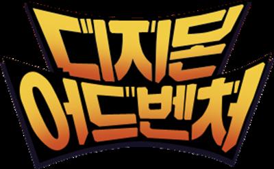 Digimon: Anode Tamer & Cathode Tamer: Veedramon Version - Clear Logo
