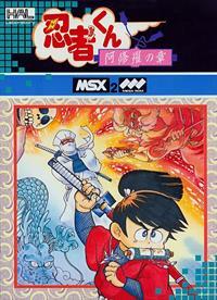 Ninja-kun: Asura no Shou