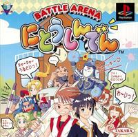 Battle Arena Nitoushinden