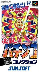 Hissatsu Pachinko Collection