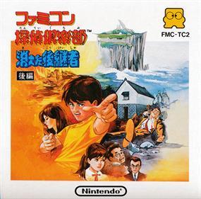 Famicom Tantei Club: Kieta Koukeisha - Kouhen