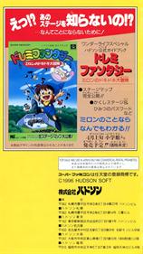 DoReMi Fantasy: Milon no DokiDoki Daibouken - Box - Back