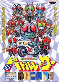 Masked Riders Club: Battle Race