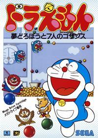 Doraemon: The Dream Thief and the Seven Gozans