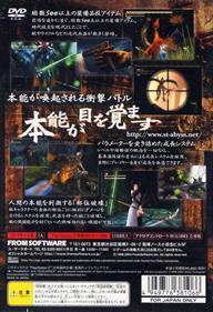 Shadow Tower: Abyss - Box - Back