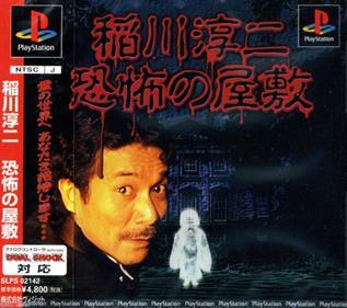 Inagawa Junji: Kyoufu no Yashiki