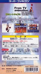From TV Animation Slam Dunk: SD Heat Up! - Box - Back