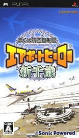 Boku wa Koukuu Kanseikan: Airport Hero Shinchitose