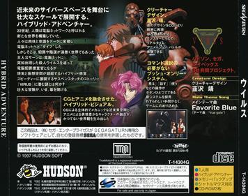 Virus - Box - Back