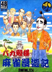 Bakatonosama Mahjong Manyuuki