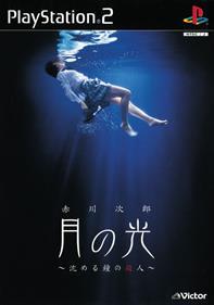 Akagawa Jiro: Tsuki no Hikari: Shizumeru Kane no Satsujin
