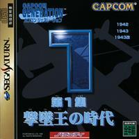 Capcom Generation: Dai 1 Shuu Gekitsuiou no Jidai