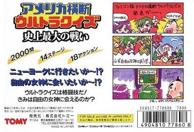 America Oudan Ultra Quiz: Shijou Saidai no Tatakai - Box - Back