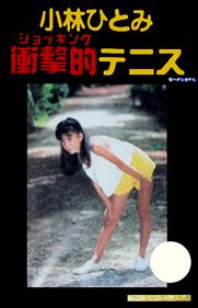 Kobayashi Hitomi Shocking Tennis