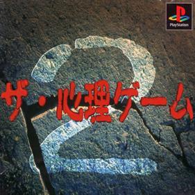 The Shinri Game 2
